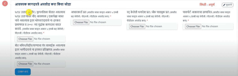 upload documents for applying mahaurja pm kusum yojana 2021