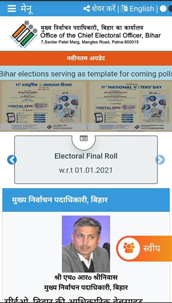 ceo bihar new voter list 2021