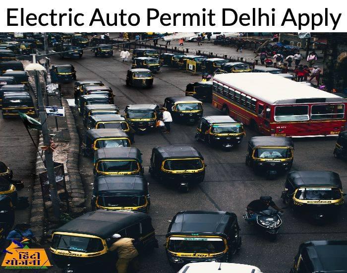 Delhi Electric Auto Apply