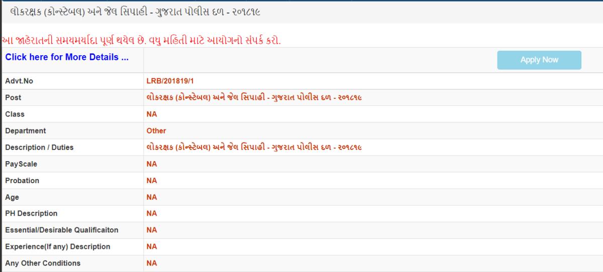 Gujarat Police Constable Bharti Official Notification PDF