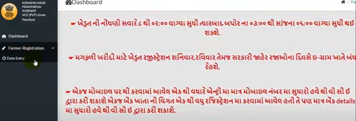 Apply Online for Teka Na Bhave Gujarat Groundnut Minimum Subsidy Price