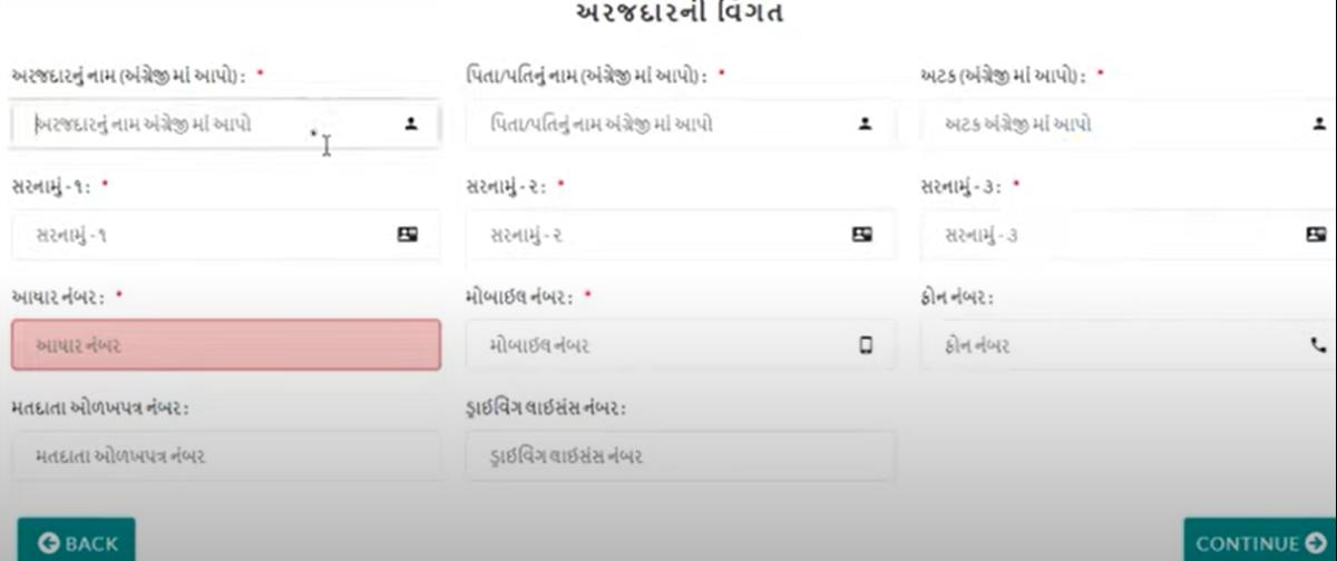 Gujarat Magfali Groundnut Online Application Form