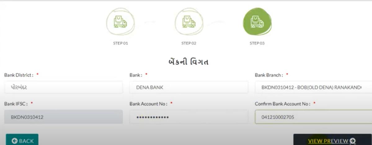 Gujarat Magfali Groundnut Online Form