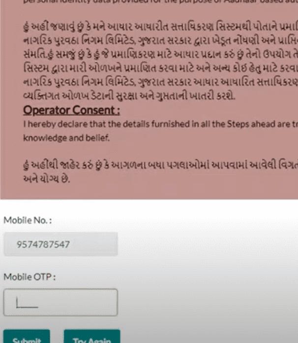 Gujarat Magfali Groundnut Online Form 2021