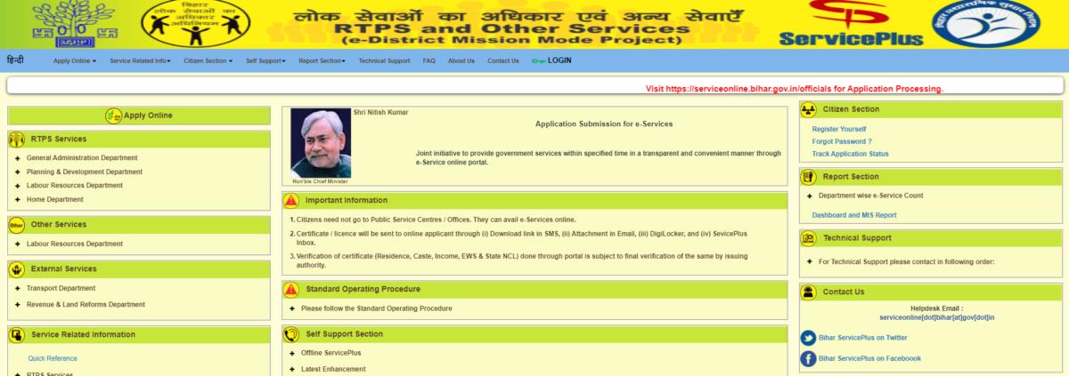 How to Apply Online for Bihar Caste/ Jaati Pramaan Certificate