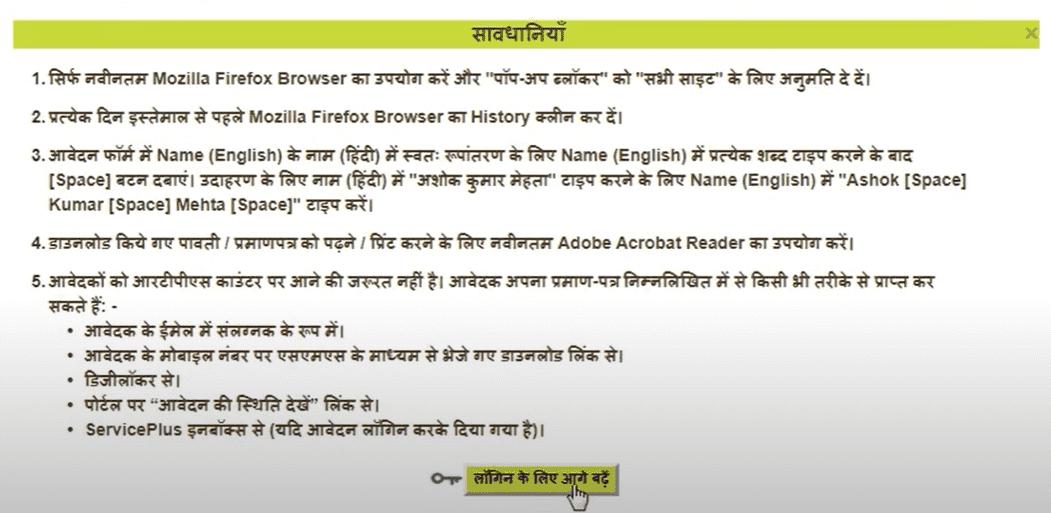Apply Online for Jaati Pramaan Certificate