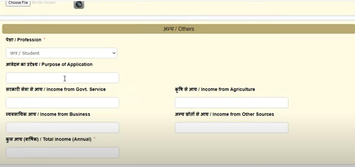 Bihar Caste Certificate Online form