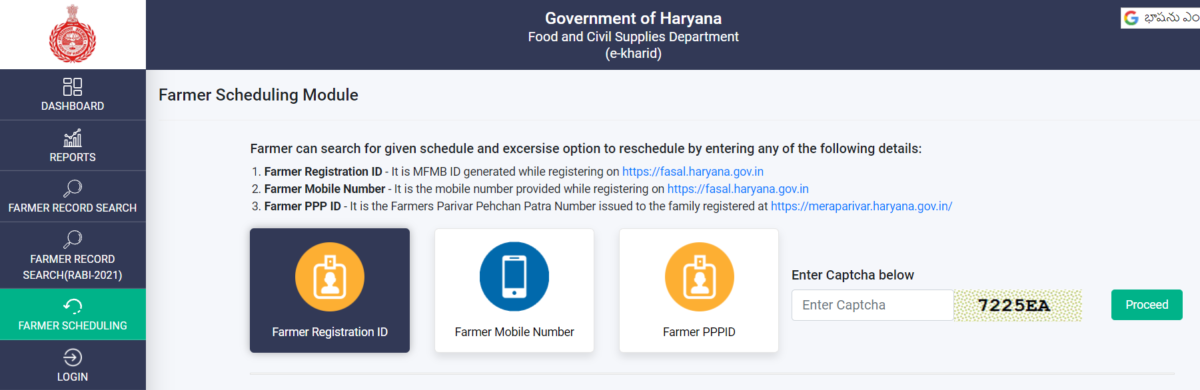 e Kharid Haryana New Farmer Registration Process Online