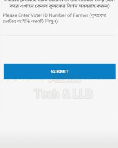WB Khadya Sathi App Download