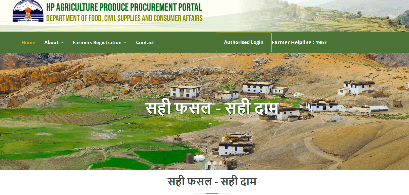 How to Apply Online for HP Paddy Procurement, Farmer Registration