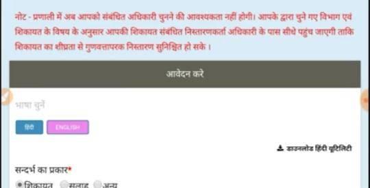 उत्तर प्रदेश शिकायत पोर्टल - UP Jansunwai, ऑनलाइन कंप्लेंट कैसे करें